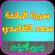سورة المائدة سعد الغامدي by DEVxAPP