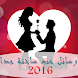 رسائل حب ساخنة جدا 2016 by zerox_victoriam 2016