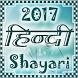 2017 Hindi Shayari by Fire X