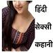 Sexy Story in Hindi Collection by App Duniya dot com