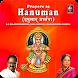 Prayers To Hanuman by GIRI Trading Agency Pvt. Ltd.