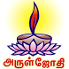 Arul Jothi by MAXWELL GLOBAL SOFTWARE