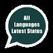Hindi Shayari 2017 - All Language Status & Message by KBC INDIA : Hindi & English Quiz Games of 2017