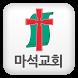 마석교회 by 애니라인(주)