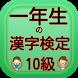 一年生の漢字 一年生の漢字検定10級無料アプリ