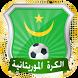 المنتخب والدوري الموريتاني by abdenbi azizi