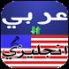 قاموس ترجمة انجليزي عربي ناطق by ألعاب و تطبيقات Pro