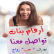 أرقام بنات : للتعارف والزواج والحب by sarapps