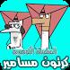 سلسلة مسامير الكوميدية - كرتون ( متجدد ) by Devkingapps