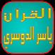 القران الكريم ياسرالدوسري by Medhaouas