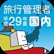 国内旅行業務取扱管理者試験過去問 平成29年度版 by DAITO KENSETSU FUDOSAN Co.,Ltd.
