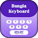 Bangla Keyboard by KJ Infotech