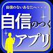 自信のつくアプリ 自己啓発、メンタルヘルス by matiruda
