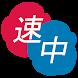 速習 中国語 by ciocco