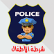 شرطة الاطفال الجديدة- لاسكي الشرطة by Golden Developer