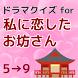 ドラマクイズfor私に恋したお坊さん 無料アプリ by LALA