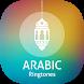 زنگ خور عربی 2018