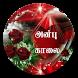 Tamil Good Morning Images, Good Night Images by Pugazhendi E