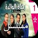 المسلسل المغربي : Rdat Lwalida - رضاة الوالدة by dev appasta tv