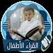 أجمل التلاوات بأصوات الاطفال بدون انترنت by samahdev