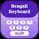 Bengali Keyboard by KJ Infotech