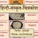 Hindi Sanskrit Chitrakosh by Srujan Jha