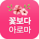 왁싱샵,아로마마사지,커플스파,타이마사지-꽃보다아로마 by fdaroma