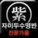 자미두수 명반 (전문가용) by GUNGIYON