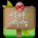 아름다운e-어린이집 by 애니라인(주)