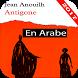 antigone-بالعربية 2018 by massawi