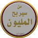 من سيربح المليون 3 by KHADDOUJ EL ALLAOUI