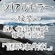 シリアルキラー『謎解き事件簿1』~検挙~ by katabira