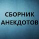 Сборник Анекдотов by KharchenkoAlexey