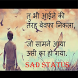 sad status हिंदी शायरी by Teamfadienar