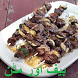 Urdu Beef and Mutton Recipes by Green Developer 380