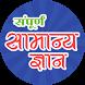 सम्पूर्ण सामान्य ज्ञान by Guru Balaji Developer