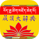 Tibetan and Chinese Dictionary by Tibetan eBooks