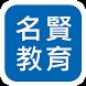 名賢教育 by Handlebook Education Solutions