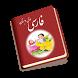 کتاب فارسی اول دبستان by ARS NETWORK (M) SDN. BHD.