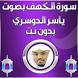 الكهف بصوت الدوسري بدون نت by DeVKh 2016