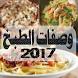 جديد وصفات الطبخ 2016 by Ar-developer