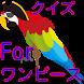 アニメ常識クイズforワンピース by donngeshi131