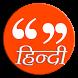 Hindi Status (हिन्दी विचार) by DnD Apps