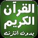 القرآن الكريم صوت بدون انترنت by askim