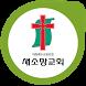 (광명)새소망교회 by 애니라인(주)