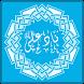 دعای نادعلی همراه صوت و ترجمه by ali armani