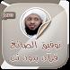 توفيق الصائغ قرآن كريم بدون نت by coran sans internet