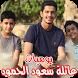 يوميات عائلة سعود الحمود - فلوقات ( متجددة ) by Devnewapps