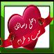 احلى رسائل حب و غرام by soltan