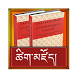 Tibetan eBook Dictionary I by Tibetan eBooks